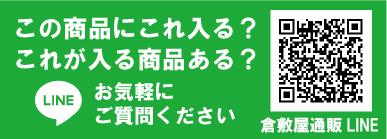 LINE相談バナー.png