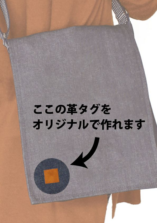 インディゴショルダーバッグ オリジナルの革タグが作れます