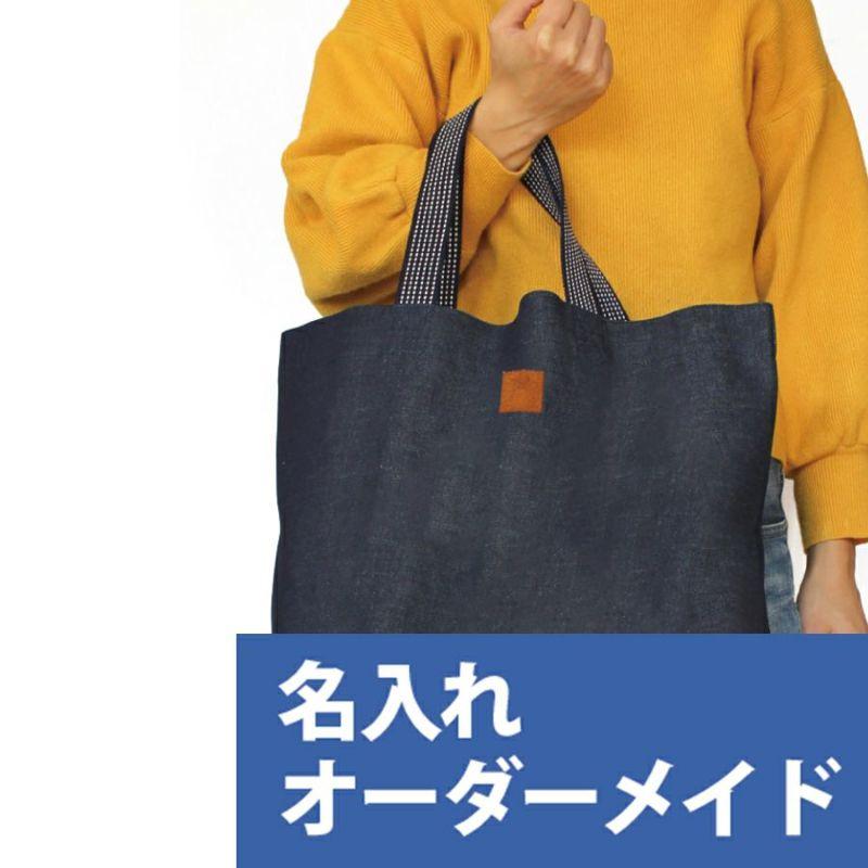 インディゴ デニム横長バッグ オリジナルの革タグつけれます